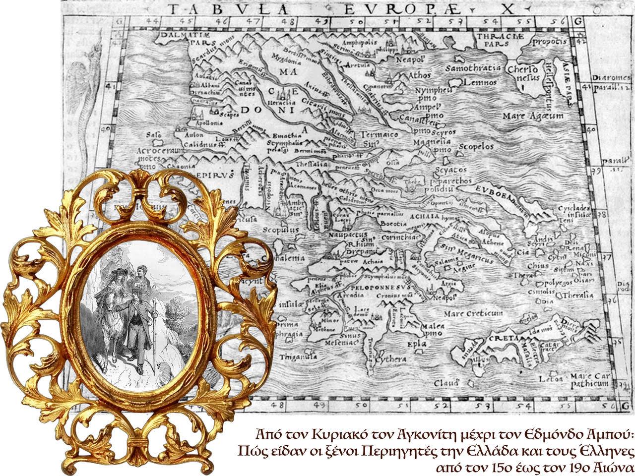 «Από τον Κυριακό τον Αγκωνίτη μέχρι τον Εδμόνδο Αμπού: Πώς είδαν οι ξένοι Περιηγητές την Ελλάδα και τους Έλληνες από τον 15ο έως τον 19ο Αιώνα»